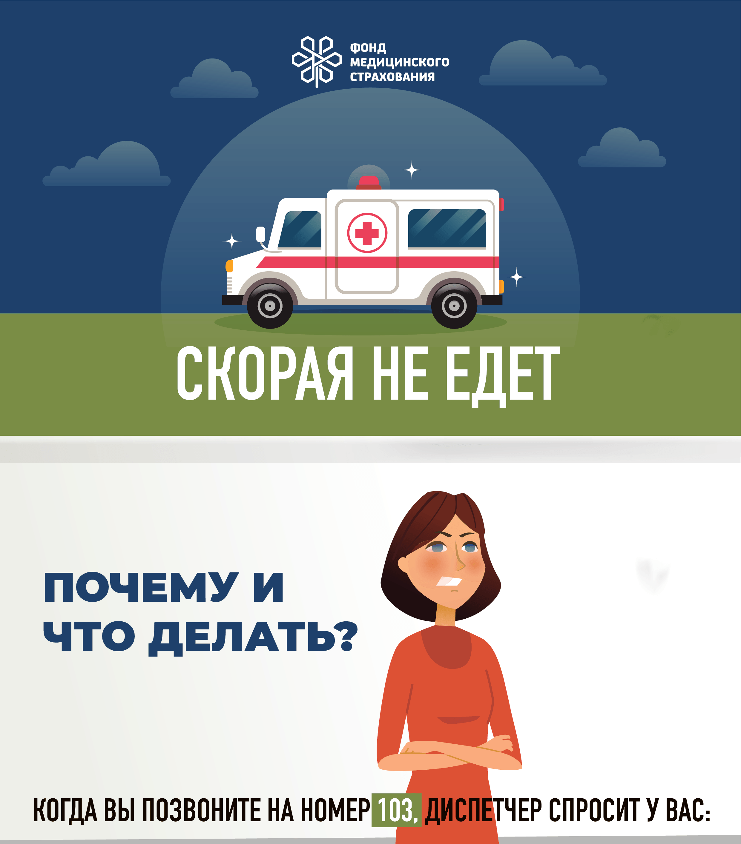 Ambulance does not go. What to do?